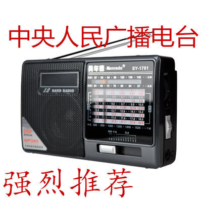 美年德1701全波段中波短波王插卡音响播放器充电便携半导体收音机