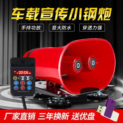 车载宣传喇叭扩音器叫卖录音喊话器户外大功率车顶广告高音12V24V
