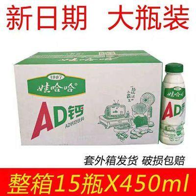 娃哈哈ad钙奶450ml大瓶学生乳酸菌酸奶儿童牛奶早餐怀旧网红饮料