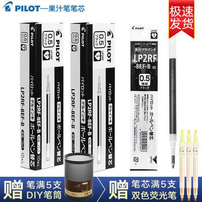PILOT百乐果汁笔笔芯0.5/0.38mm黑色juice按动替芯LP2rf8ef