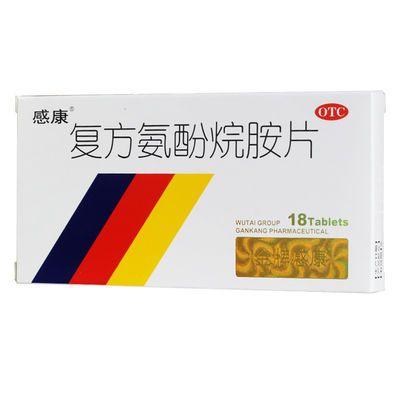 18片】感康复方氨酚烷胺片感康感冒药鼻塞流涕头疼咽痛