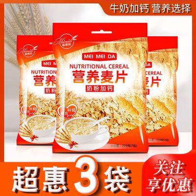 营养牛奶加钙网红燕麦片免煮非低脂早餐速食懒人养胃学生代餐食品