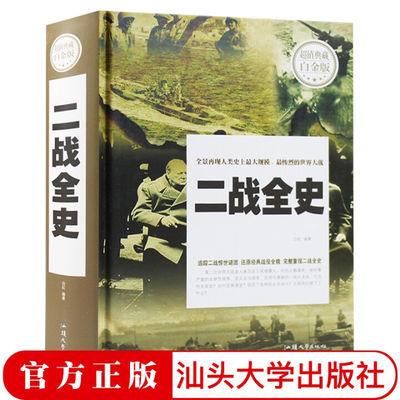 精装白金版 二战全史 二战那些事德军近代战争历史书籍第二次大战