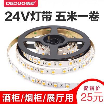 24V5050超亮Ied灯带12v高亮柔性灯条酒柜灯箱广告LED贴片线条灯