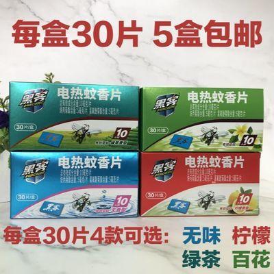 5盒共150片黑客电热蚊香片套装插电式酒店家用驱蚊防蚊灭蚊片无味