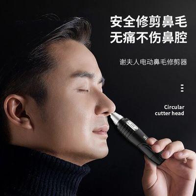 谢夫人电动鼻毛修剪器男士剃鼻毛器女鼻孔剃毛器男用去刮鼻毛剪刀