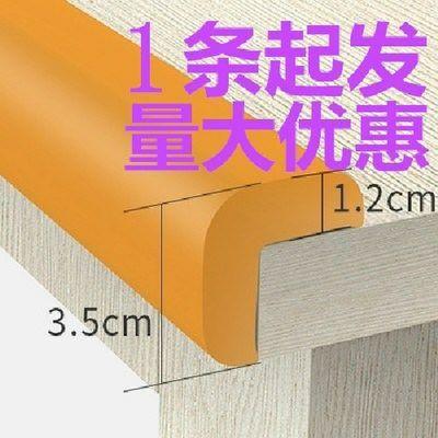 碰撞包边儿童防撞窗台直角保护转角条角防贴柜子泡沫护角护墙海绵