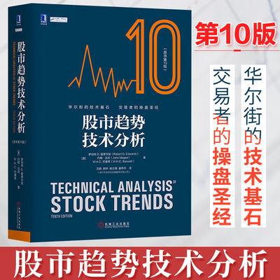 股市趋势技术分析原书第10版 股票操盘圣经股市图表分析