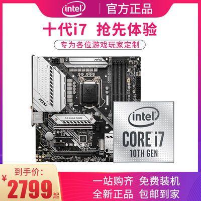 i7-10700散片配技嘉华硕微星Z490 B460M主板CPU套装