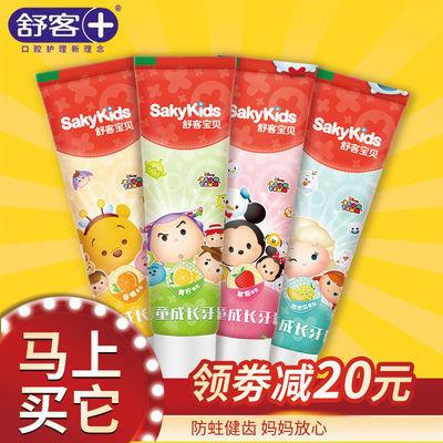 舒客儿童牙膏2-12岁换牙期宝宝 可吞咽食品级防蛀固齿(草莓味)60g