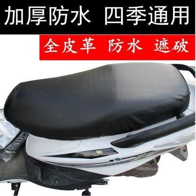女防晒防水座套电动车皮革坐垫皮踏板车摩托车坐垫套四季通用男