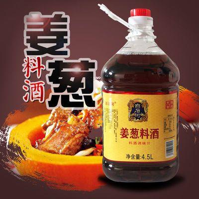 白石河姜葱料酒桶装家庭装家用去腥提味增香除膻陈酿黄酒