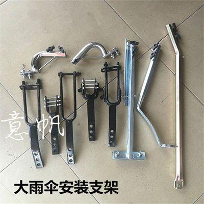 摩托车雨伞安装支架电动车三轮车载重王电瓶车改装太阳伞座架螺丝