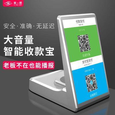 【全新升级】收款语音播报器收钱二维码牌提示音响商用支付宝收账
