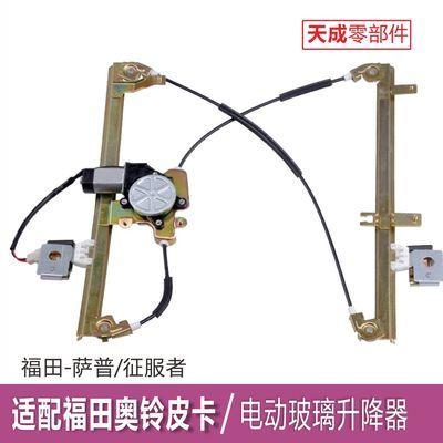 专用于福田奥铃皮卡玻璃升降器总成征服者萨普电动车窗