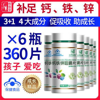 360片】钙铁锌咀嚼片促成长增提高儿童青少年钙片学生补钙产品