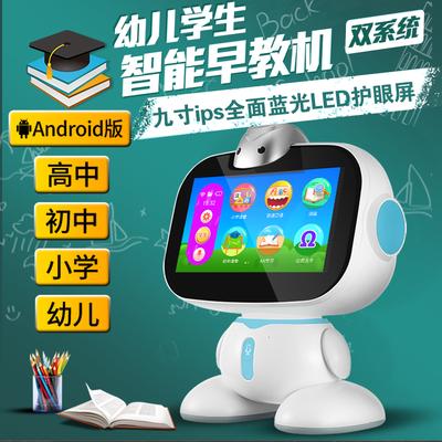 Pipixiong皮皮熊9寸安卓早教智能机器人儿童ai玩具视
