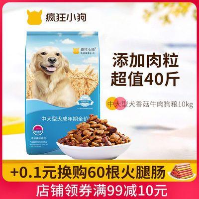 疯狂的小狗狗粮20斤装金毛拉布拉多阿拉斯加大型犬成犬通用型10kg