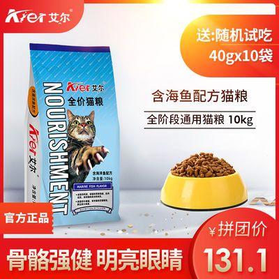 艾尔猫粮10kg成猫幼猫英短美短加菲橘猫通用型海洋鱼味老猫粮20斤