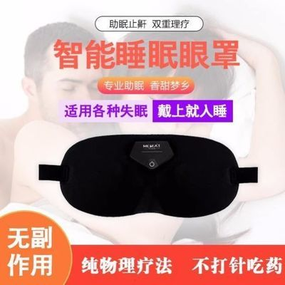 ¥常州欧卡依智能多功能睡眠眼罩佩戴简单改善睡眠舒缓神经缓解