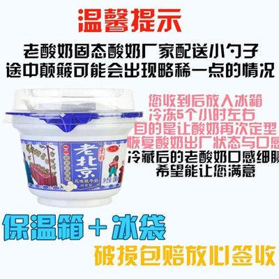 三元老北京酸奶 老酸奶 北京特产 180g/杯 自带小勺 固态酸奶