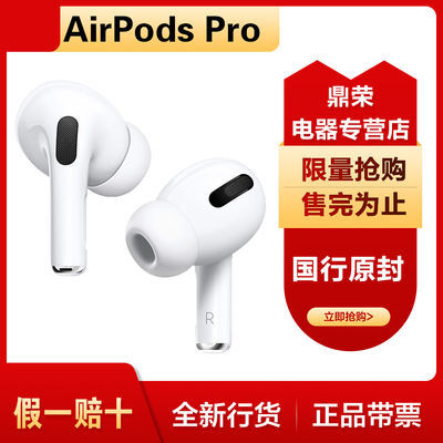 【全新正品】Apple AirPods Pro 苹果主动降噪无线蓝牙耳机