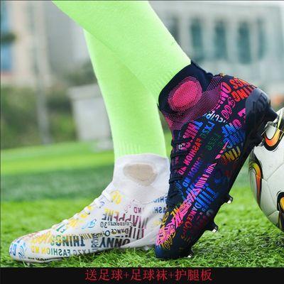 高帮足球鞋鸳鸯男女长钉成人中小学生儿童送足球+足球袜+护腿板
