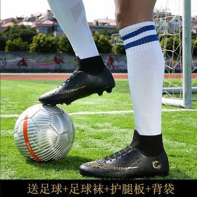 高帮足球鞋送足球足球袜护腿板背包长钉碎钉男女儿童青少年踢球鞋