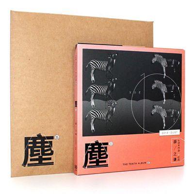 正版唱片 薛之谦新专辑 第十张实体唱片《尘》CD+歌词本+牛皮封套