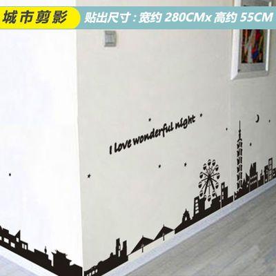 城市剪影墙贴卧室客厅走廊踢脚线贴纸墙壁装饰品欧式黑色建筑贴画