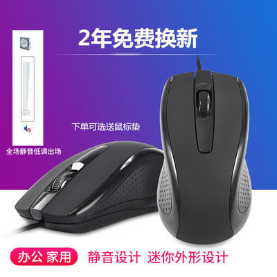 20476/电脑usb通用有线鼠标静音办公家用台式笔记本方口鼠标扁口