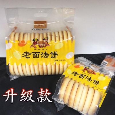 湖南特产正宗老面发饼早餐饼干15个/30个糕点类怀旧休闲副食零食