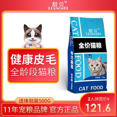 靓贝猫粮深海鱼味猫粮10kg幼猫成猫主粮流浪猫猫粮成猫猫咪20斤装
