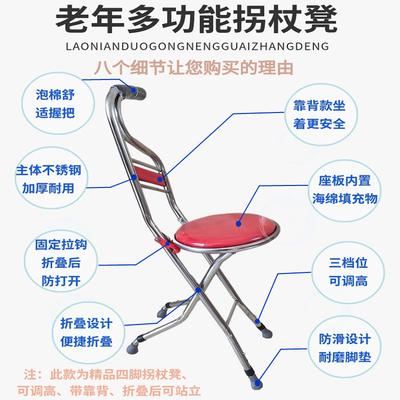 老人拐杖凳子可调高老年人防滑折叠四脚带座四角手杖凳椅子拐棍