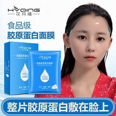 海藻玻尿酸胶原蛋白面膜抗皱紧致男女通用透明美白补水保湿淡斑ae