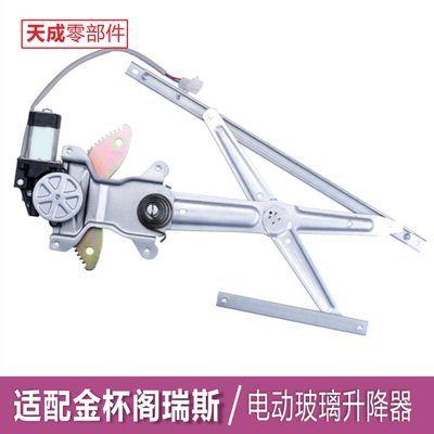 专用于金杯阁瑞斯玻璃升降器总成福田蒙派克电动车窗摇机配件