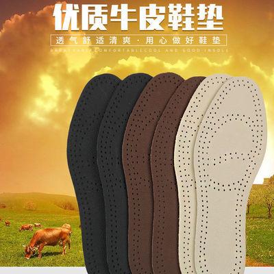 加厚牛皮真皮鞋垫男吸汗防臭透气运动减震除臭皮鞋鞋垫女士通用