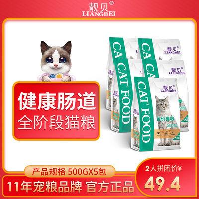 靓贝 猫粮2.5kg英短美短加菲成猫幼猫通用型海洋鱼味猫粮5包500g