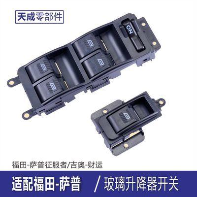 专用于福田萨普玻璃升降器开关征服者吉奥财运皮卡电动车窗按钮