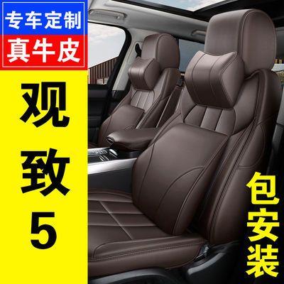 2019新款观致5尊贵型1.6T专用汽车坐垫四季通用座套全包围座椅套