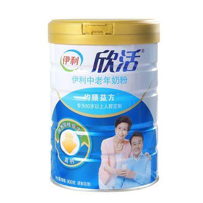 【热销】【日期新鲜】伊利欣活中老年奶粉900g**2罐长辈送礼佳品