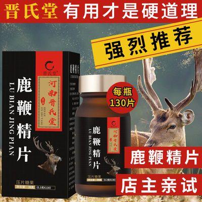 买二发三鹿鞭精片玛咖人参牡蛎黄精口服男性滋补调理成人夫妻用品