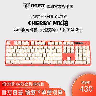 影级iNSIST 104键侧刻机械键盘原厂Cherry樱桃轴办公游戏键盘女生