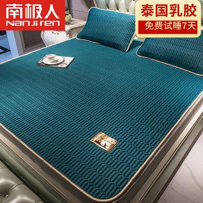 南极人泰国乳胶凉席三件套夏季天丝空调软席子1.5冰丝1.8m床宿舍