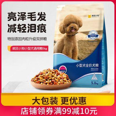 疯狂的小狗狗粮10斤装通用型泰迪比熊博美雪纳瑞小型犬幼犬成犬粮