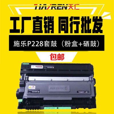 适用富士施乐P228d 225打印机粉盒M228Z  268 P268硒鼓墨粉265