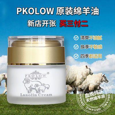 pkolow绵羊油澳洲原装正品面霜lanolin cream保湿VE乳滋润身体乳