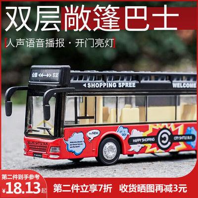 知识花园公交车玩具男孩金属仿真合金公共汽车模型儿童大巴车大号