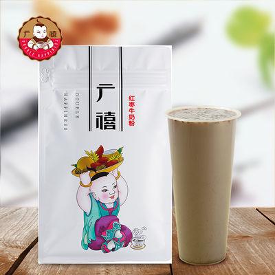 广禧红枣牛奶粉500g袋装早餐奶速溶冲饮珍珠奶茶粉奶茶店专用原料