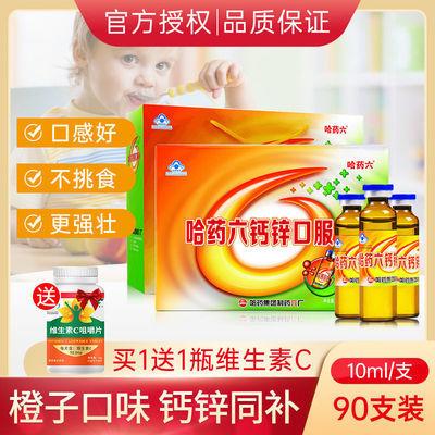 哈药六牌钙加锌口服液90支葡萄糖酸钙锌儿童长高补钙产品学生生长